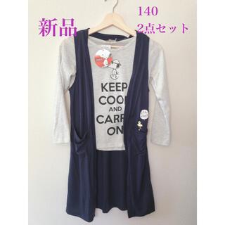 スヌーピー(SNOOPY)の新品  140サイズ  スヌーピー  長袖 Tシャツ &  ロング ジレ(Tシャツ/カットソー)