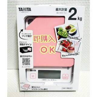 タニタ(TANITA)の新品 タニタ デジタルクッキングスケール KJ-213 2kg ピンク(調理道具/製菓道具)