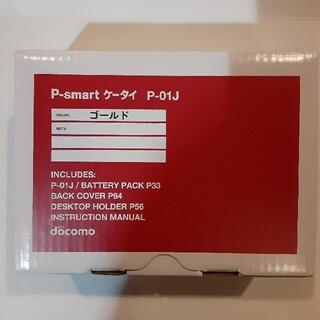 エヌティティドコモ(NTTdocomo)のDOCOMO P-smartケータイ卓上充電アダプター(携帯電話本体)