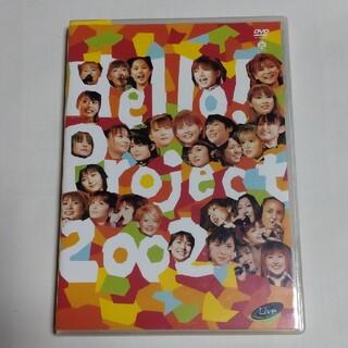 モーニングムスメ(モーニング娘。)のHello! Project 2002 ~今年もすごいぞ!~ DVD(ミュージック)