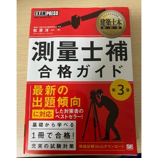測量士補合格ガイド 測量士補試験学習書 第3版(科学/技術)