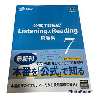コクサイビジネスコミュニケーションキョウカイ(国際ビジネスコミュニケーション協会)の公式TOEIC Listening & Reading問題集 音声CD2枚付 7(語学/参考書)