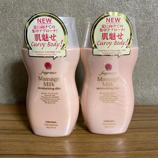 フェルナンダ(FERNANDA)のフェルナンダ フレグランス マッサージミルク ピンクエウフォリア 2本セット(ボディローション/ミルク)