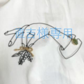 直吉様専用(インテリア雑貨)