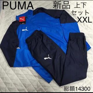 PUMA - 総額14300円上下2点セットアップ プーマ青ウィンドブレーカー上着パンツXXL