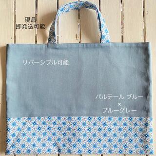 【現品】リバティ パルテール ブルー×チノブルーグレー レッスンバッグ(バッグ/レッスンバッグ)