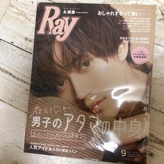 ジャニーズ(Johnny's)のRay (レイ) 2020年 09月号(ファッション)