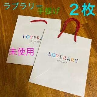 フェイラー(FEILER)のラブラリーバイフェイラー ショップ紙袋 ショッパー 2枚 プレゼント用に(ショップ袋)