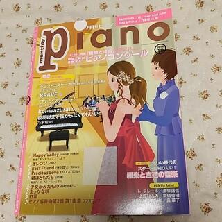 ヤマハ(ヤマハ)の月刊Piano (ピアノ) 2019年 10月号蜂蜜と遠雷 清塚信也 楽譜雑誌(楽譜)