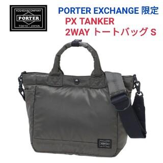 ポーター(PORTER)のPORTER ポーター限定☆PX TANKER タンカー  2WAYトートバッグ(トートバッグ)