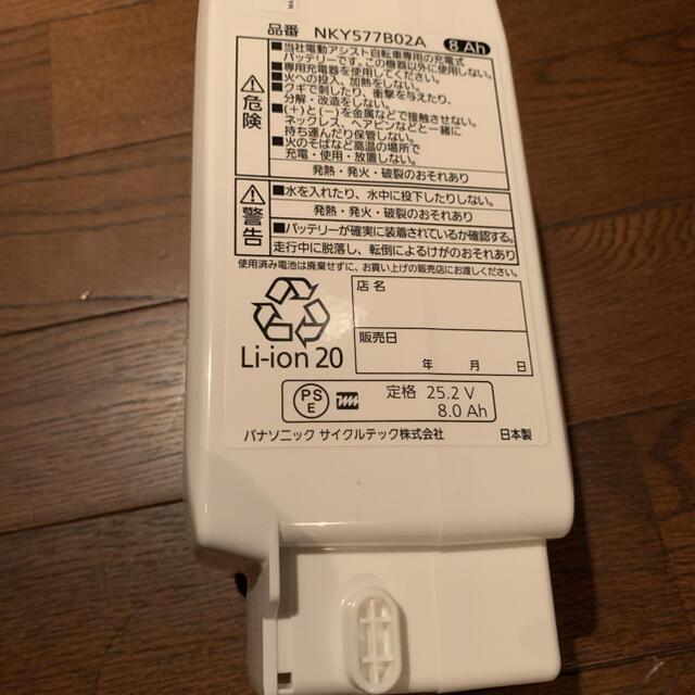 Panasonic(パナソニック)の未使用【パナソニック】 リチウムイオンバッテリー(NKY577B02) スポーツ/アウトドアの自転車(その他)の商品写真
