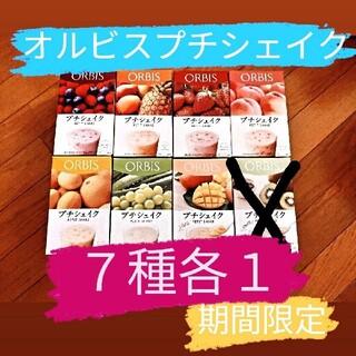 オルビス(ORBIS)の7袋 オルビスプチシェイク 置き換えダイエット 期間限定マンゴープリン(ダイエット食品)