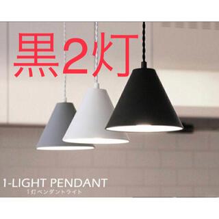 アクタス(ACTUS)の【taka7777様専用】2灯 ペンダントライト E26 北欧 照明 天井照明(天井照明)