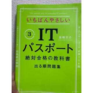 ITパスポート(科学/技術)