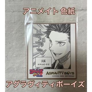【即購入OK】アニメイト特典 アグラヴィティボーイズ 色紙 ジャンプ(その他)