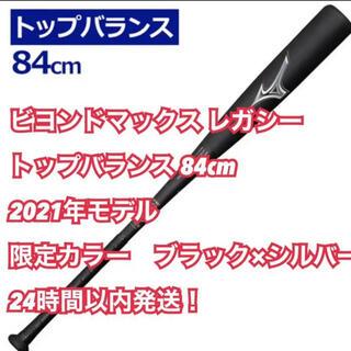 MIZUNO - ビヨンドマックスレガシー 84cm トップバランス720g 1CJBR16084
