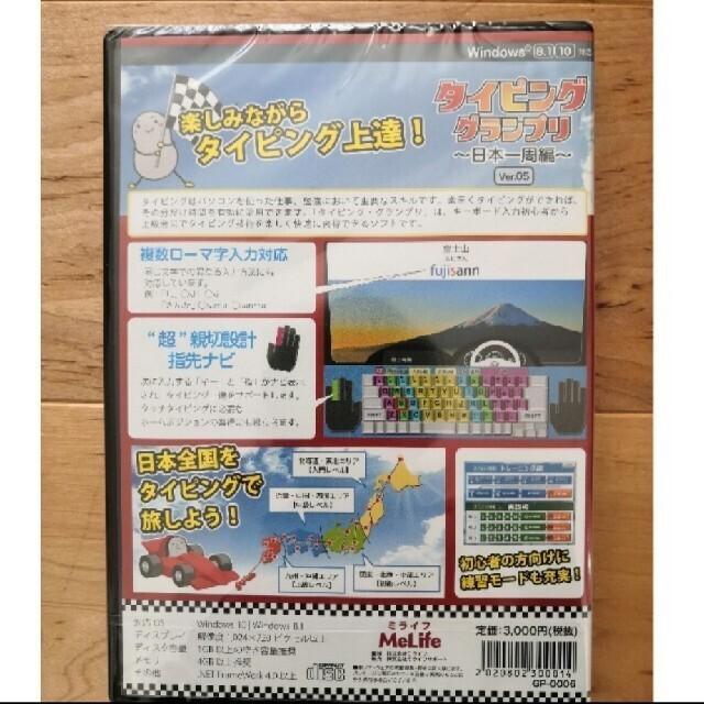 タイピンググランプリ エンタメ/ホビーのゲームソフト/ゲーム機本体(PCゲームソフト)の商品写真