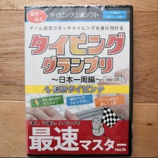 タイピンググランプリ