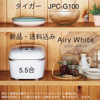 TIGER - タイガー 圧力IH炊飯器 JPC-G100 5.5合