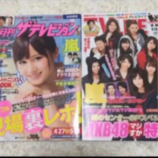 AKB48 - 前田敦子 表紙・掲載雑誌 2冊セット
