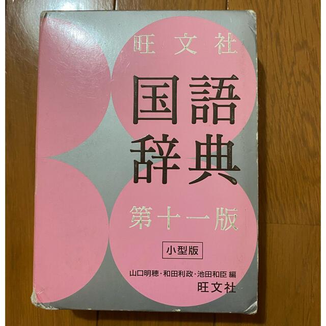 旺文社(オウブンシャ)の旺文社国語辞典 第11版 小型版 エンタメ/ホビーの本(語学/参考書)の商品写真