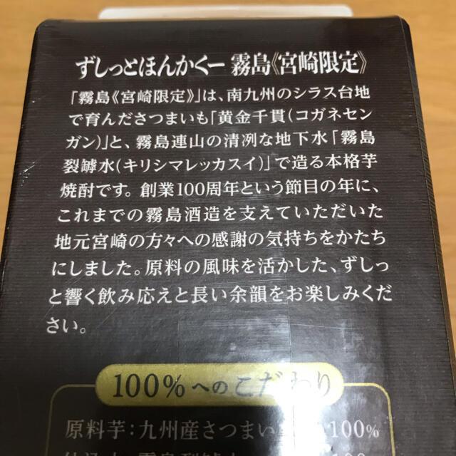 霧島酒造 宮崎限定 霧島 2本 食品/飲料/酒の酒(焼酎)の商品写真
