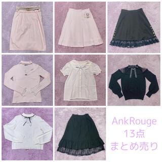 アンクルージュ(Ank Rouge)のAnk  Rouge まとめ売り(セット/コーデ)