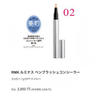 アールエムケー(RMK)のRMK ルミナス ペンブラッシュコンシーラー 02 新品 未使用(コンシーラー)