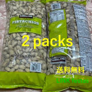 コストコ(コストコ)の送料無料 Costco ピスタチオ 1.36kg×2袋(その他)