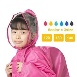 レインコートカッパ ランドセル対応 子供用 女の子 キッズ 雨具 ピンク 140