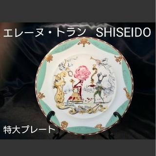 シセイドウ(SHISEIDO (資生堂))の【SHISEIDO】資生堂 花椿会 エレーヌ・トラン 特大 プレート(食器)