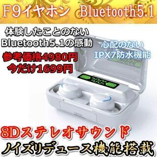 iPhone - bluetoothイヤホン ワイヤレス 5.1 Hi-Fi高音質 F9イヤホン白