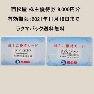ニシマツヤ(西松屋)の西松屋 株主優待 9000円分(ショッピング)