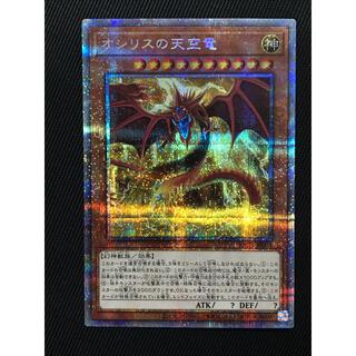 遊戯王 オシリスの天空竜 プリズマティックシークレットレア(シングルカード)
