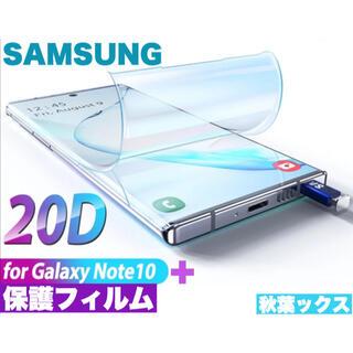 ギャラクシー(Galaxy)のGALAXY NOTE10+ 保護フィルム ギャラクシーノート10+(保護フィルム)