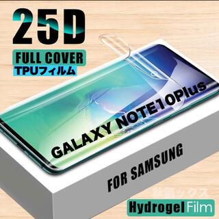 ギャラクシー(Galaxy)のGALAXY NOTE10Plus ギャラクシーノート10+ TPUフィルム⑥(保護フィルム)