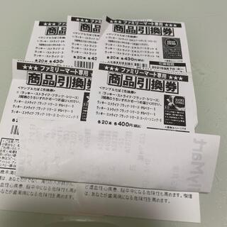 ファミリーマート限定  ラッキーストライク たばこ引換券5枚セット(その他)
