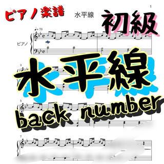 ピアノ楽譜 初級 水平線 back number(ポピュラー)