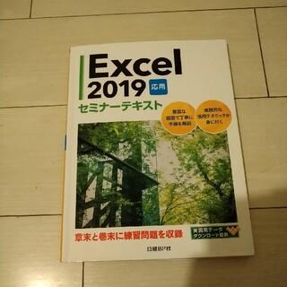 ニッケイビーピー(日経BP)のExcel2019応用セミナ-テキスト(コンピュータ/IT)