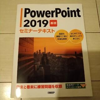 ニッケイビーピー(日経BP)のPower Point2019基礎セミナーテキスト(コンピュータ/IT)