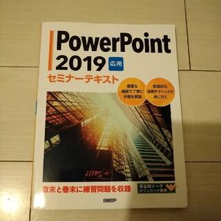 ニッケイビーピー(日経BP)のPowerPoint 2019応用セミナーテキスト(コンピュータ/IT)