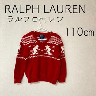 ポロラルフローレン(POLO RALPH LAUREN)のラルフローレン ニット セーター Vネック 110(ニット)