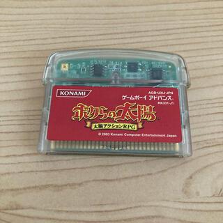 コナミ(KONAMI)のボクらの太陽 GBAカセット(携帯用ゲームソフト)