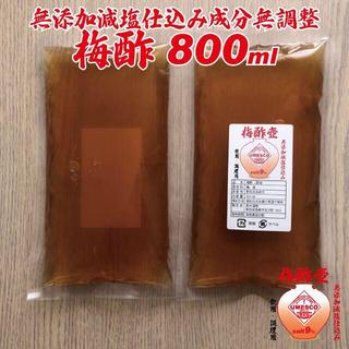 無添加減塩仕込み梅干し梅酢800ml 食用・調理用、塩分9%の低塩梅酢(詰替用)(漬物)