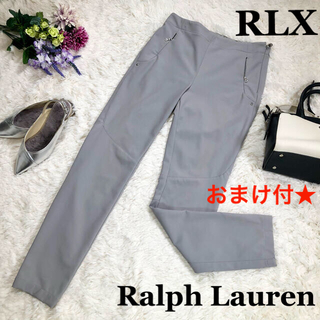 ラルフローレン(Ralph Lauren)の【おまけ付】RLX ラルフローレン ストレッチパンツ ゴルフパンツ(カジュアルパンツ)