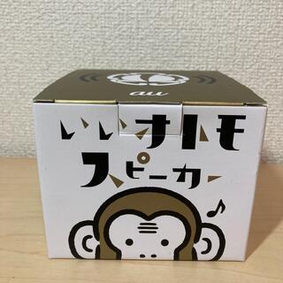 エーユー(au)のいいオトモスピーカー au  三太郎(スピーカー)