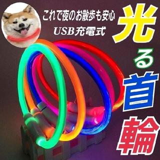 犬猫用 光る首輪 ペット用 夜の散歩 LED 充電式  カットして調節可能(犬)