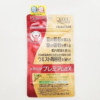フジフイルム(富士フイルム)の【新品未開封】メタバリアプレミアム EX 15日分 〈1袋〉 (ダイエット食品)