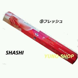 シャシ(Shashi)の新品*一箱*レアなインド香⑨ フレッシュ(お香/香炉)