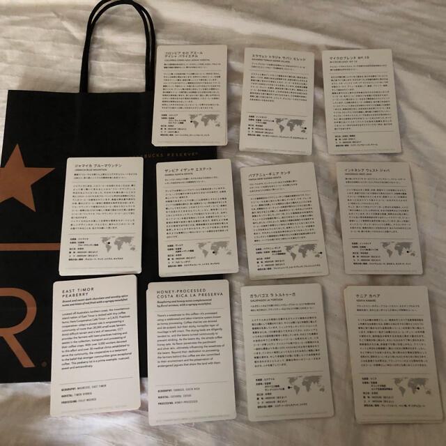 Starbucks Coffee(スターバックスコーヒー)の12枚★スターバックスリザーブ エデュケーションカード★ エンタメ/ホビーのコレクション(ノベルティグッズ)の商品写真